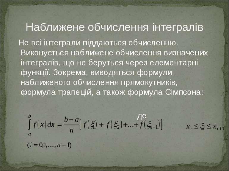 Наближене обчислення інтегралів Не всі інтеграли піддаються обчисленню. Викон...
