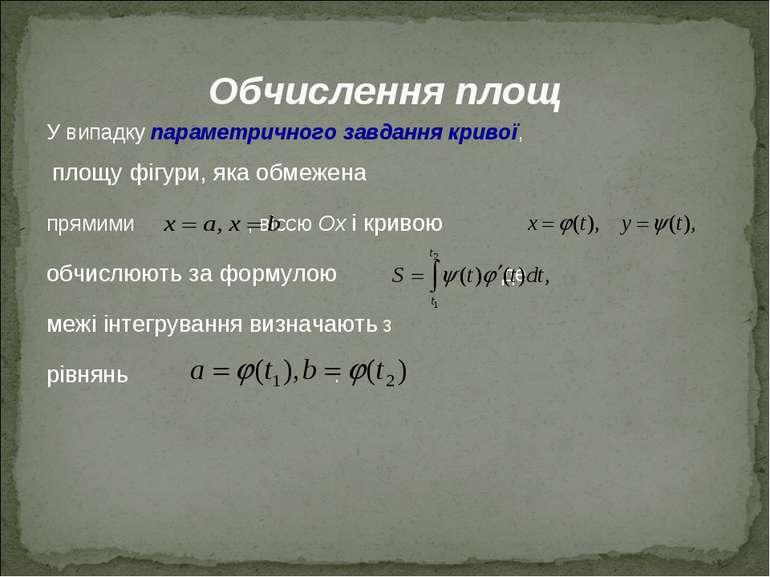 Обчислення площ У випадку параметричного завдання кривої, площу фігури, яка о...