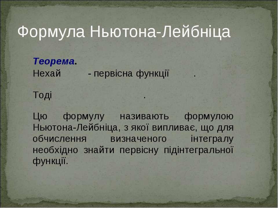 Формула Ньютона-Лейбніца