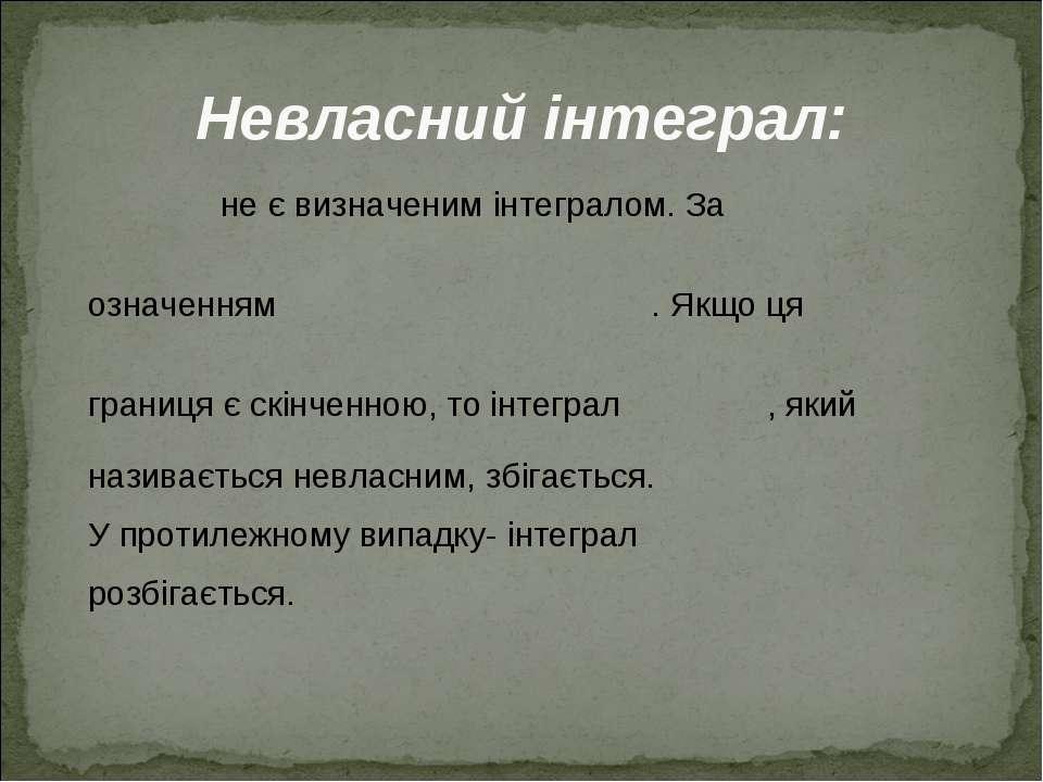 Невласний інтеграл: