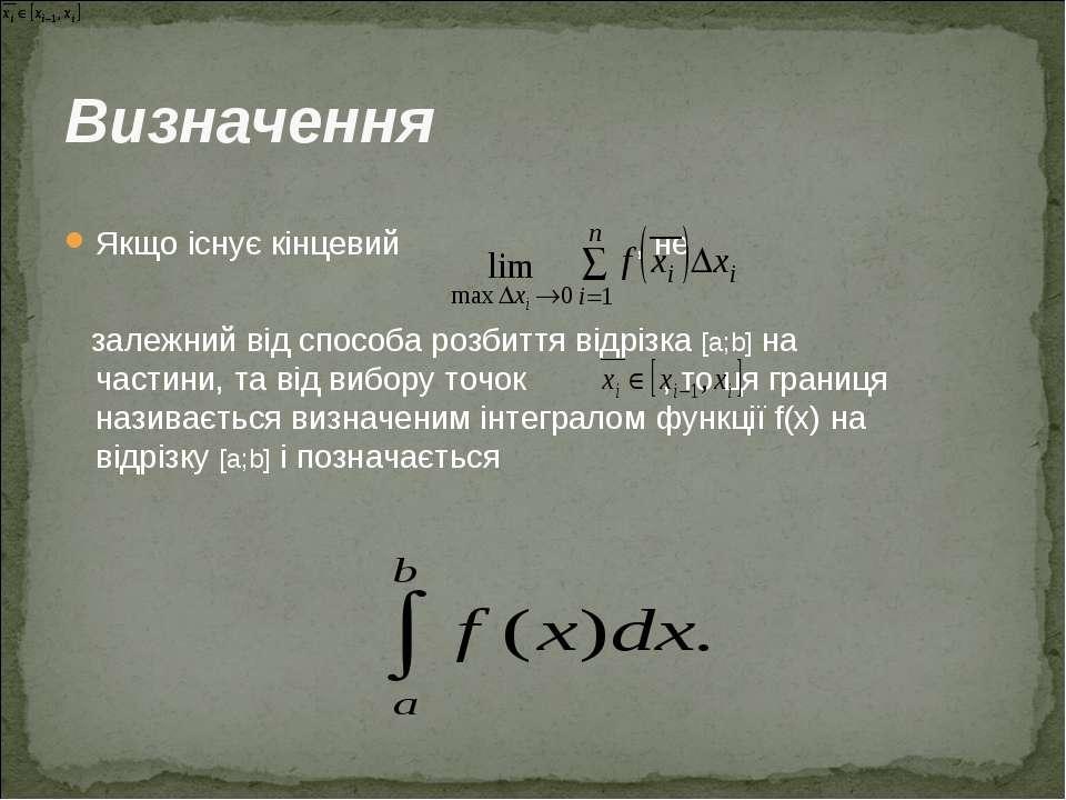 Визначення Якщо існує кінцевий , не залежний від способа розбиття відрізка [a...