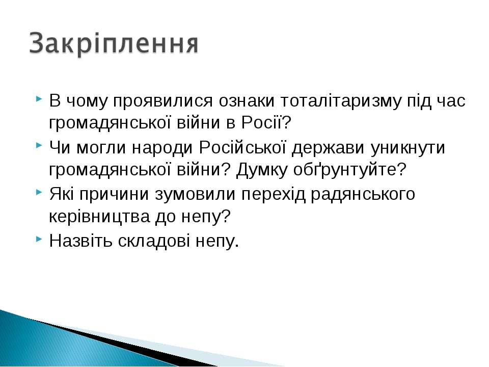 В чому проявилися ознаки тоталітаризму під час громадянської війни в Росії? Ч...