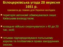 Білоцерківська угода 28 вересня 1651 р. призвела до тяжких для України наслід...