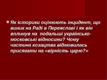 Як історики оцінюють інцидент, що виник на Раді в Переяславі і як він вплинув...
