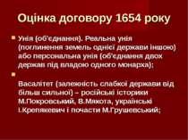 Оцінка договору 1654 року Унія (об'єднання). Реальна унія (поглинення земель ...