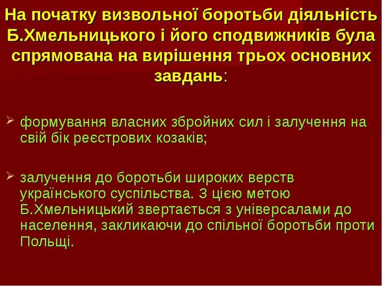 На початку визвольної боротьби діяльність Б.Хмельницького і його сподвижників...