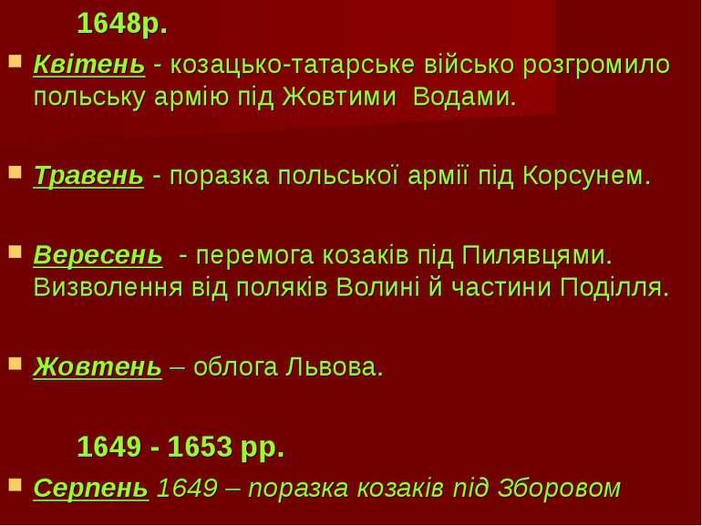 1648р. Квітень - козацько-татарське військо розгромило польську армію під Жов...