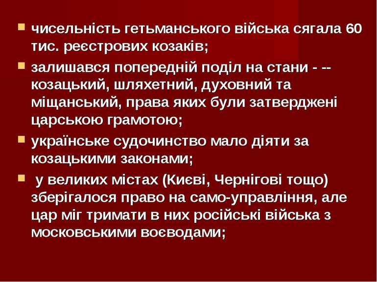 чисельність гетьманського війська сягала 60 тис. реєстрових козаків; залишавс...
