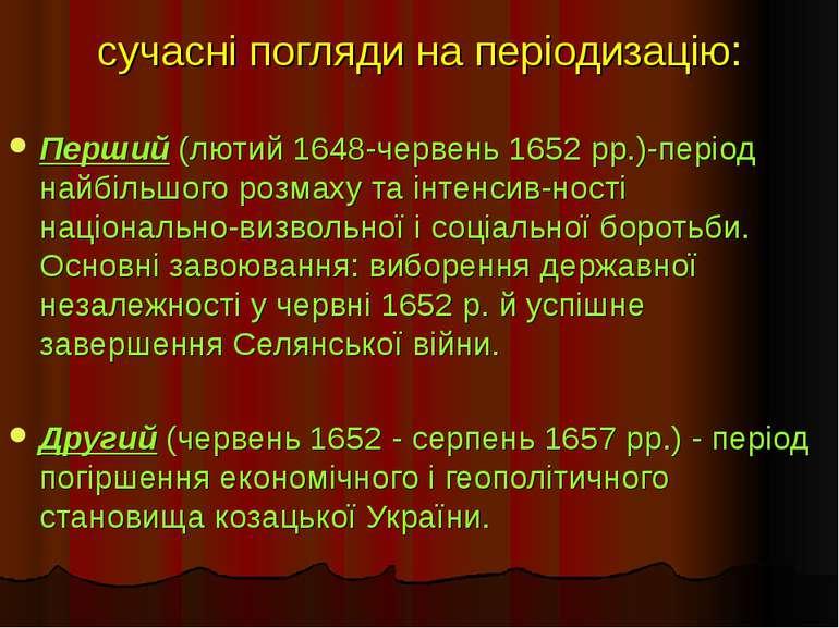 сучасні погляди на періодизацію: Перший (лютий 1648-червень 1652 рр.)-період ...