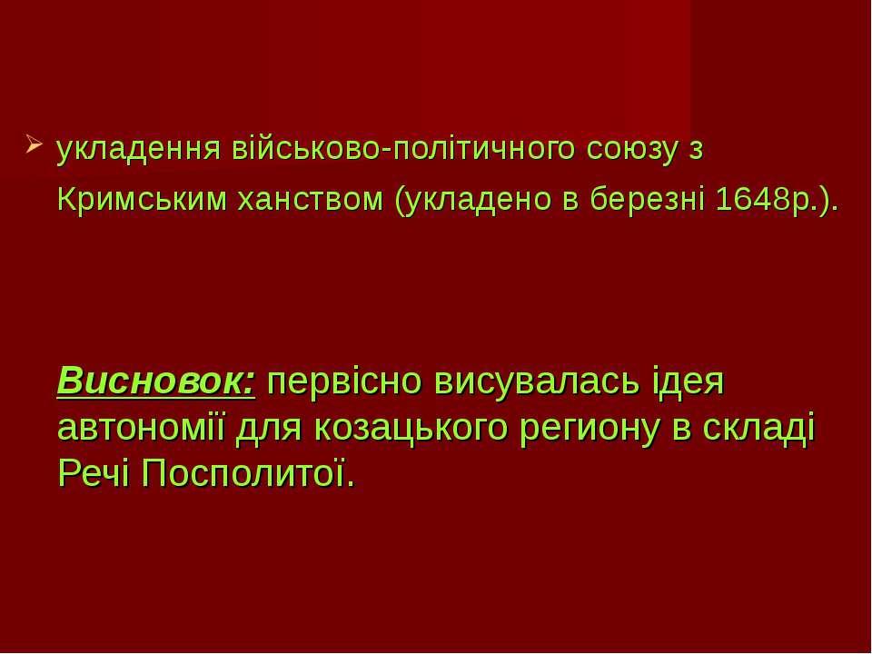 укладення військово-політичного союзу з Кримським ханством (укладено в березн...