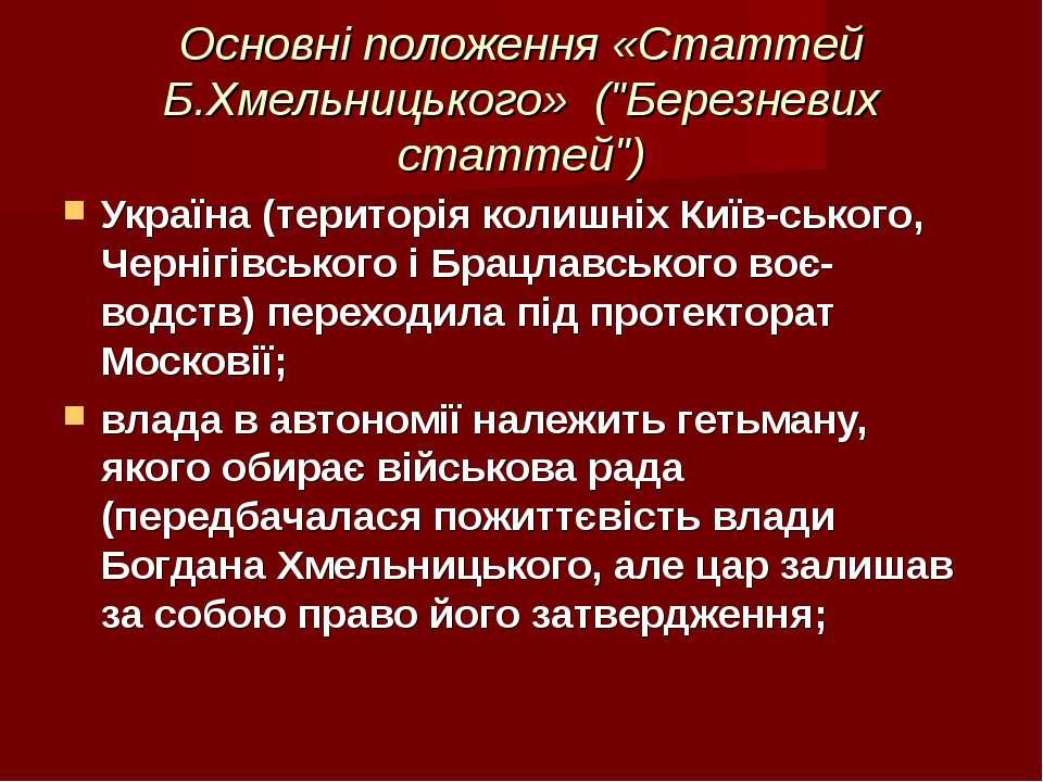 "Основні положення «Статтей Б.Хмельницького» (""Березневих статтей"") Україна (т..."