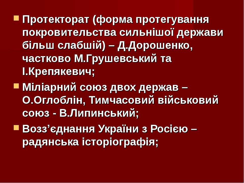 Протекторат (форма протегування покровительства сильнішої держави більш слабш...