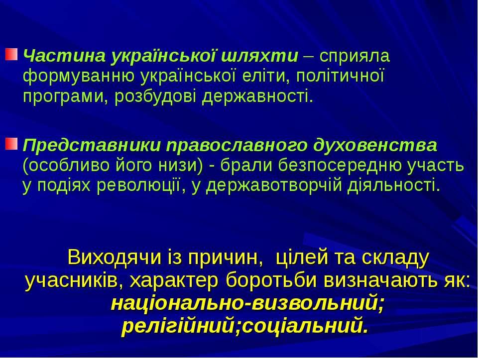 Частина української шляхти – сприяла формуванню української еліти, політичної...