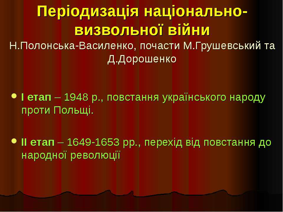 Періодизація національно-визвольної війни Н.Полонська-Василенко, почасти М.Гр...