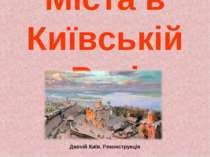 Міста в Київській Русі Давній Київ. Реконструкція