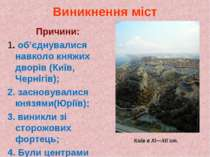 Виникнення міст Причини: 1. об'єднувалися навколо княжих дворів (Київ, Черніг...
