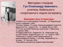 Матеріал створив Гук Олександр Іванович, учитель Київського спортивного ліцею...