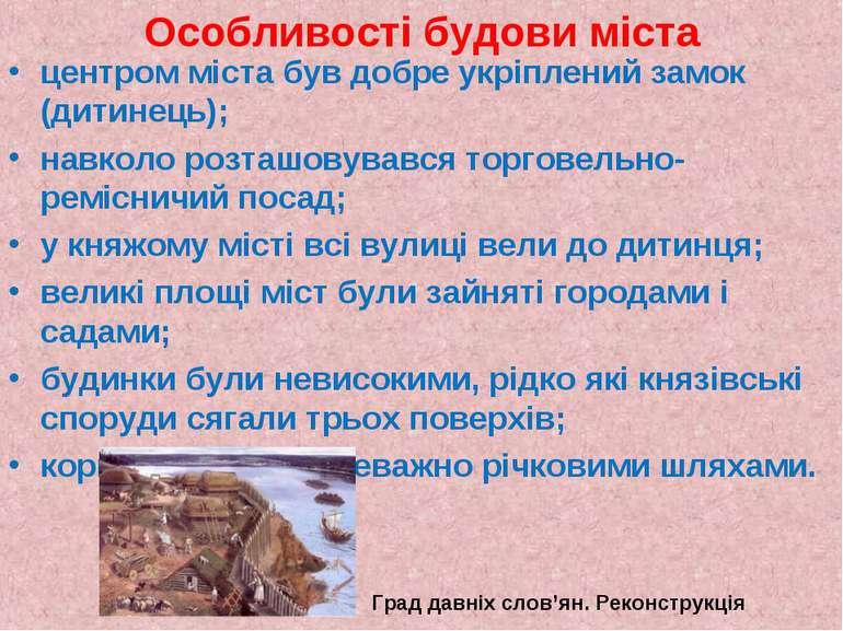 Особливості будови міста центром міста був добре укріплений замок (дитинець);...