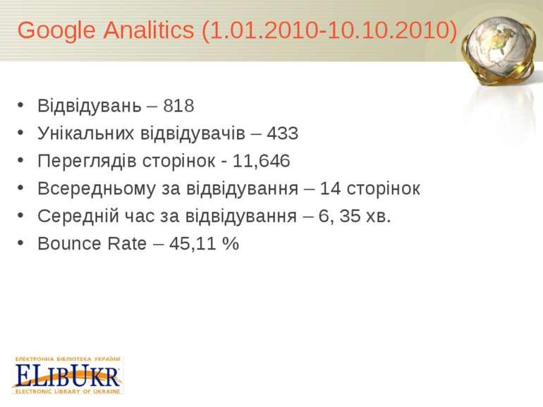 Google Analitics (1.01.2010-10.10.2010) Відвідувань – 818 Унікальних відвідув...