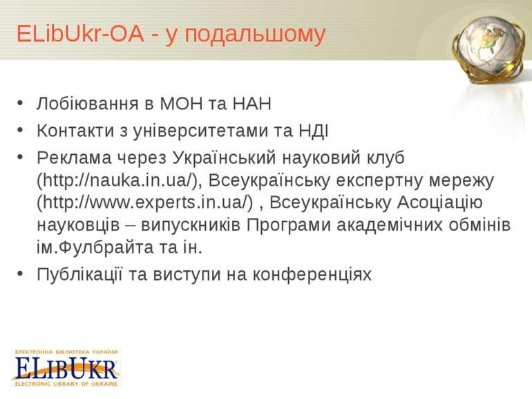 ELibUkr-OA - у подальшому Лобіювання в МОН та НАН Контакти з університетами т...