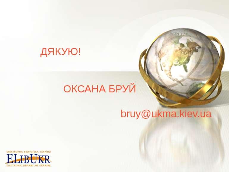 ДЯКУЮ! ОКСАНА БРУЙ bruy@ukma.kiev.ua