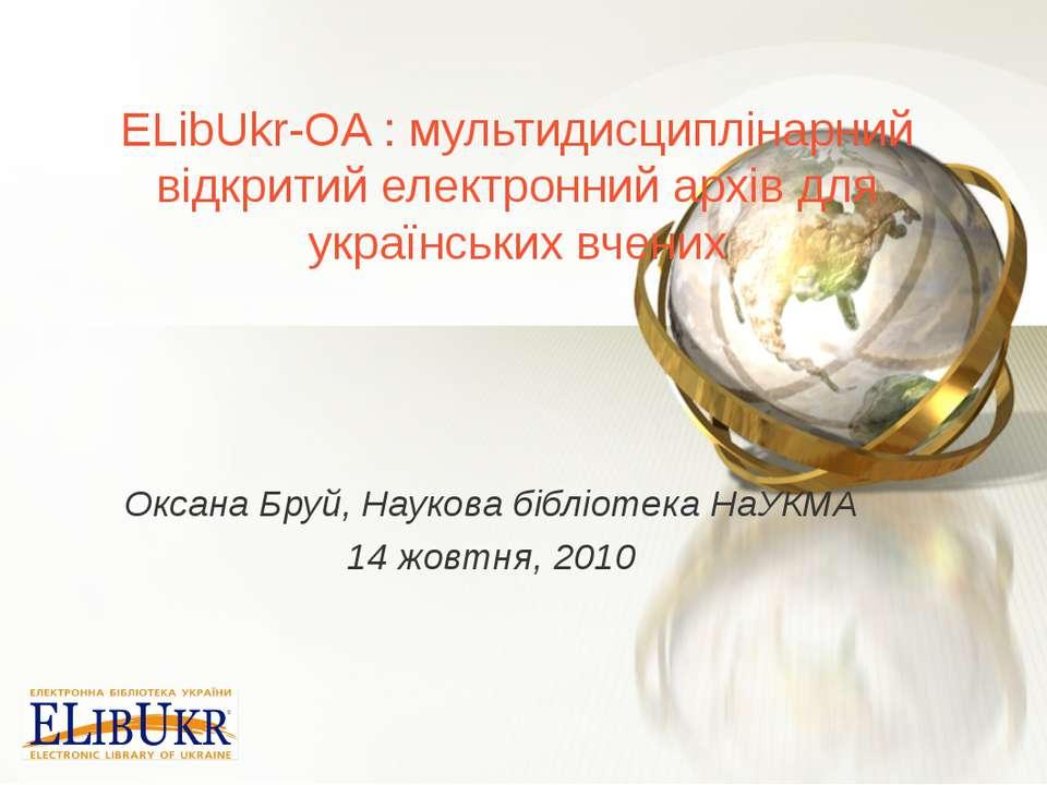 ELibUkr-OA : мультидисциплінарний відкритий електронний архів для українських...