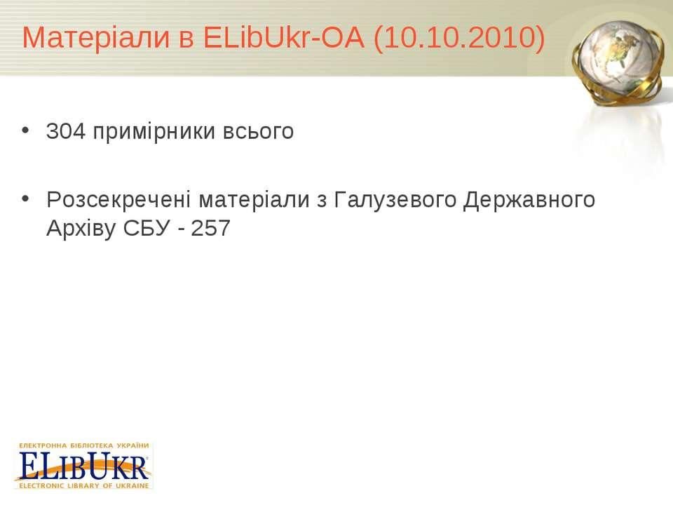 Матеріали в ELibUkr-OA (10.10.2010) 304 примірники всього Розсекречені матері...