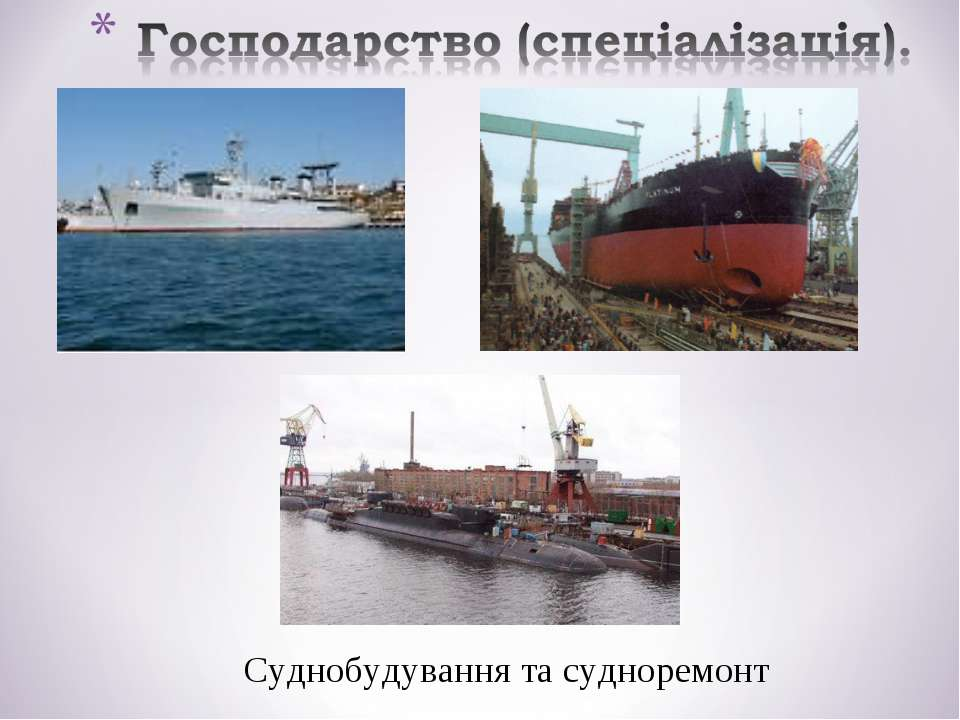 Суднобудування та судноремонт