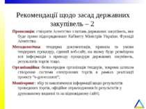 Рекомендації щодо засад державних закупівель – 2 Пропозиція: створити Агентст...