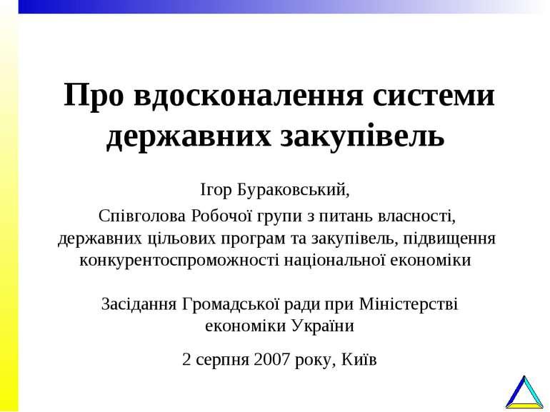 Про вдосконалення системи державних закупівель Ігор Бураковський, Cпівголова ...