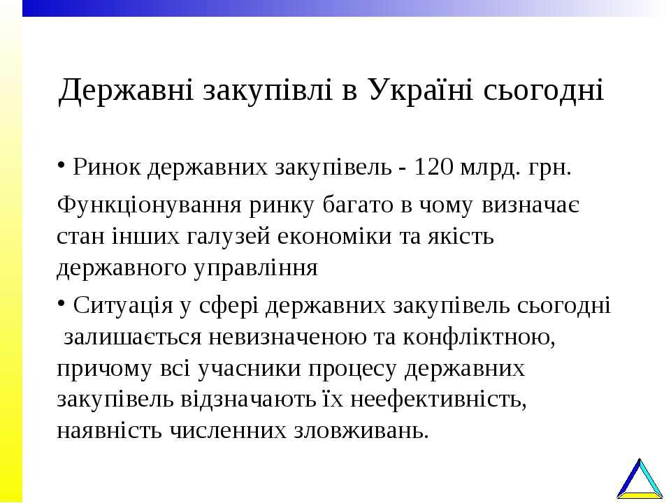 Державні закупівлі в Україні сьогодні Ринок державних закупівель - 120 млрд. ...