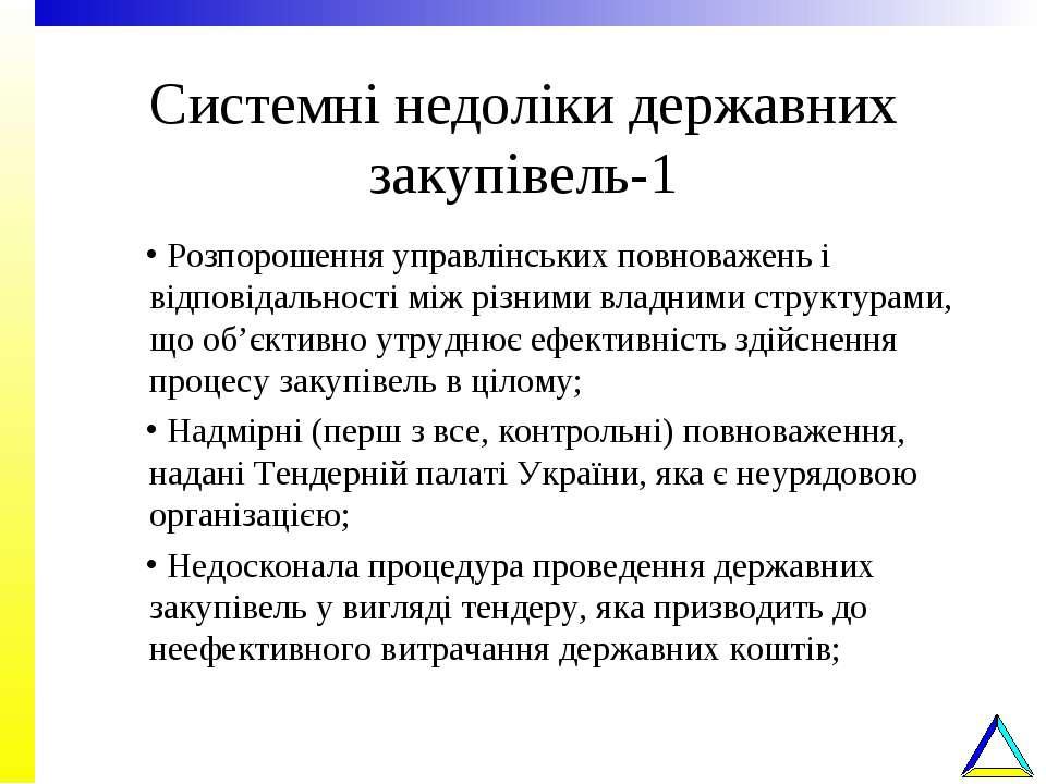 Системні недоліки державних закупівель-1 Розпорошення управлінських повноваже...
