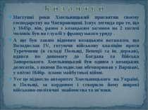 Наступні роки Хмельницький присвятив своєму господарству на Чигиринщині. Існу...