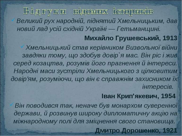 Великий рух народній, піднятий Хмельницьким, дав новий лад усій східній Украї...