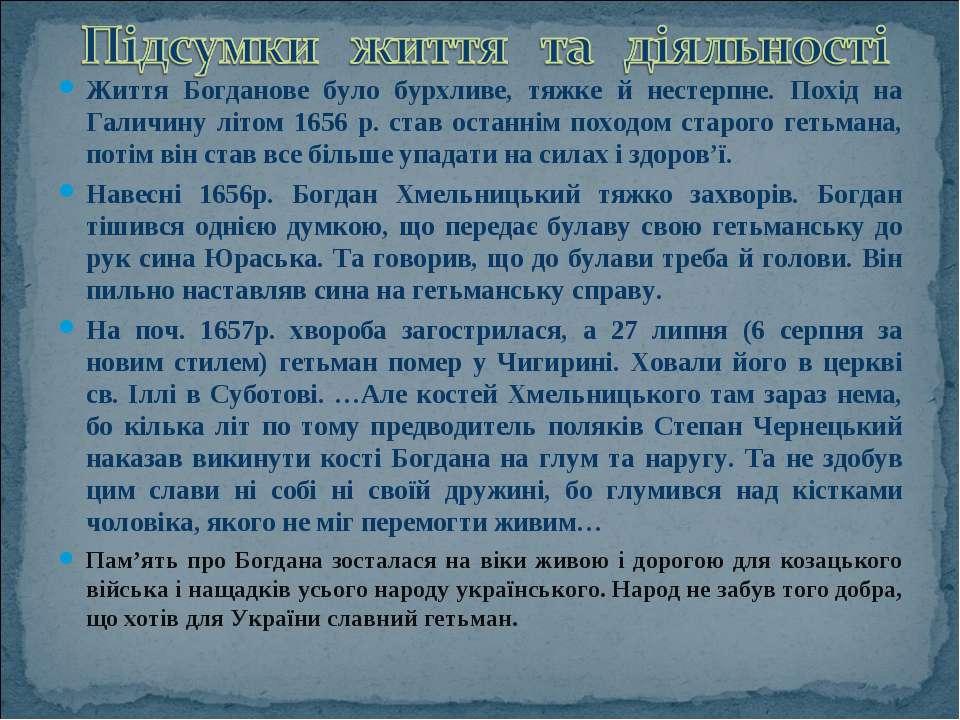 Життя Богданове було бурхливе, тяжке й нестерпне. Похід на Галичину літом 165...