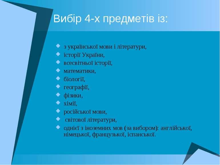 Вибір 4-х предметів із: з української мови і літератури, історії України, все...