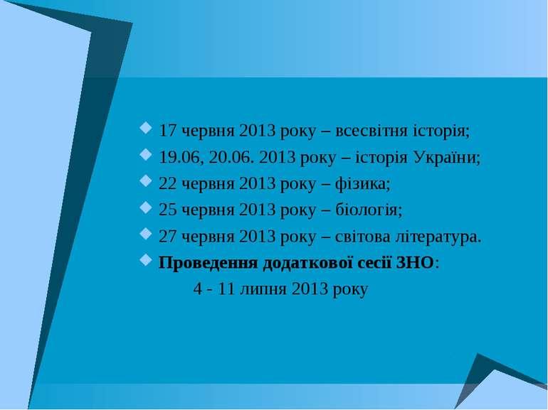 17 червня 2013 року – всесвітня історія; 19.06, 20.06. 2013 року – історія Ук...