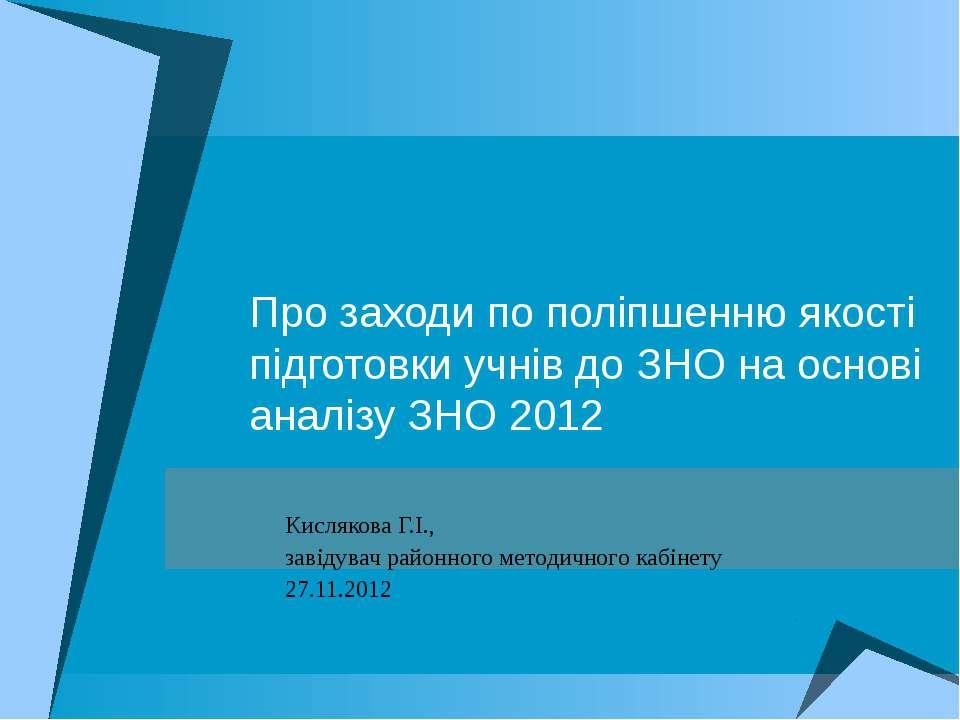 Про заходи по поліпшенню якості підготовки учнів до ЗНО на основі аналізу ЗНО...
