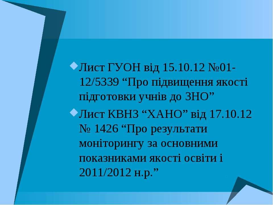 """Лист ГУОН від 15.10.12 №01-12/5339 """"Про підвищення якості підготовки учнів до..."""