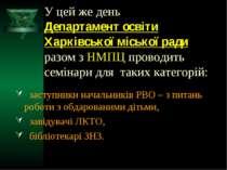 У цей же день Департамент освіти Харківської міської ради разом з НМПЦ провод...