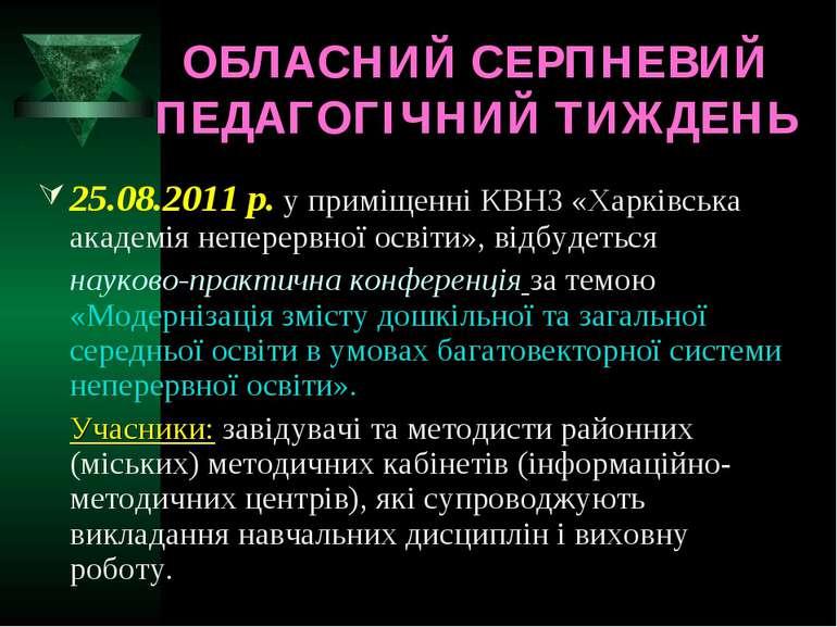 ОБЛАСНИЙ СЕРПНЕВИЙ ПЕДАГОГІЧНИЙ ТИЖДЕНЬ 25.08.2011 р. у приміщенні КВНЗ «Харк...