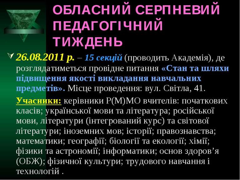 ОБЛАСНИЙ СЕРПНЕВИЙ ПЕДАГОГІЧНИЙ ТИЖДЕНЬ 26.08.2011 р. – 15 секцій (проводить ...