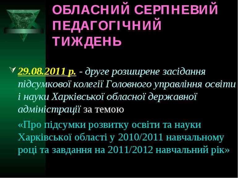 ОБЛАСНИЙ СЕРПНЕВИЙ ПЕДАГОГІЧНИЙ ТИЖДЕНЬ 29.08.2011 р. - друге розширене засід...
