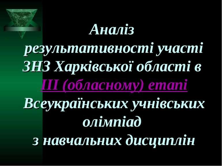 Аналіз результативності участі ЗНЗ Харківської області в ІІІ (обласному) етап...