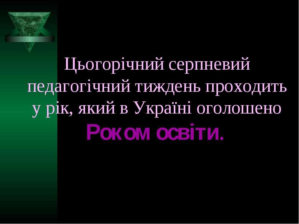 Цьогорічний серпневий педагогічний тиждень проходить у рік, який в Україні ог...