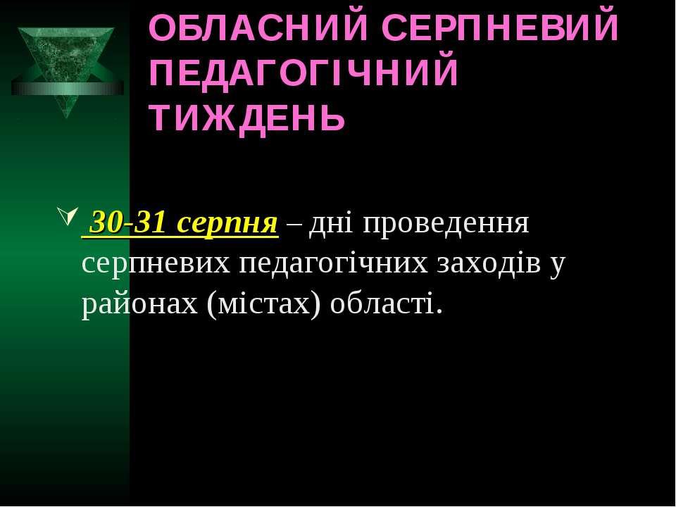 ОБЛАСНИЙ СЕРПНЕВИЙ ПЕДАГОГІЧНИЙ ТИЖДЕНЬ 30-31 серпня – дні проведення серпнев...