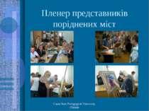 Пленер представників поріднених міст Uman State Pedagogical University, Ukrai...