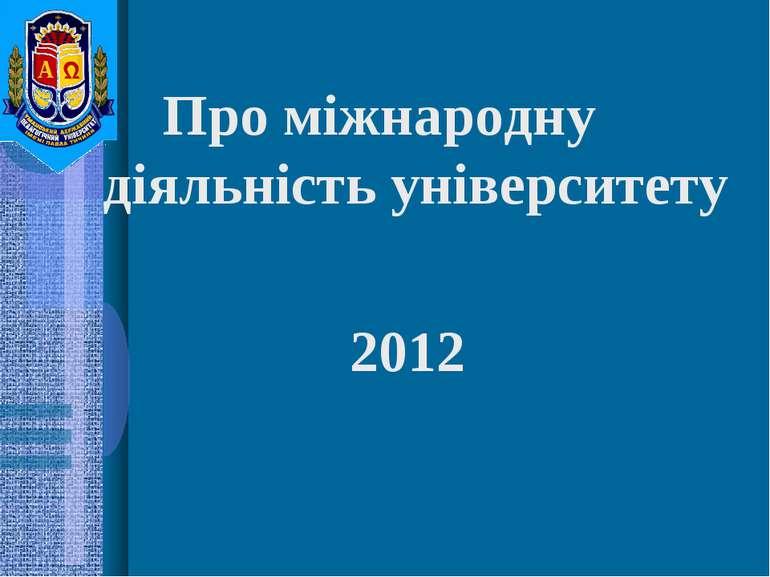 Про міжнародну діяльність університету 2012