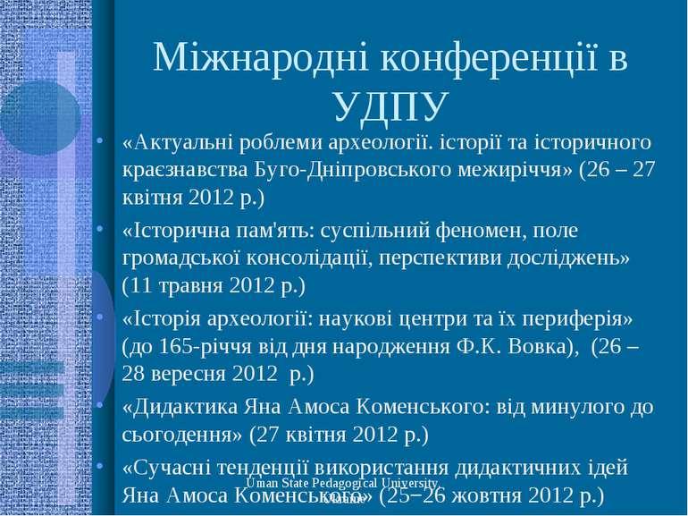 Міжнародні конференції в УДПУ «Актуальні роблеми археології. історії та істор...
