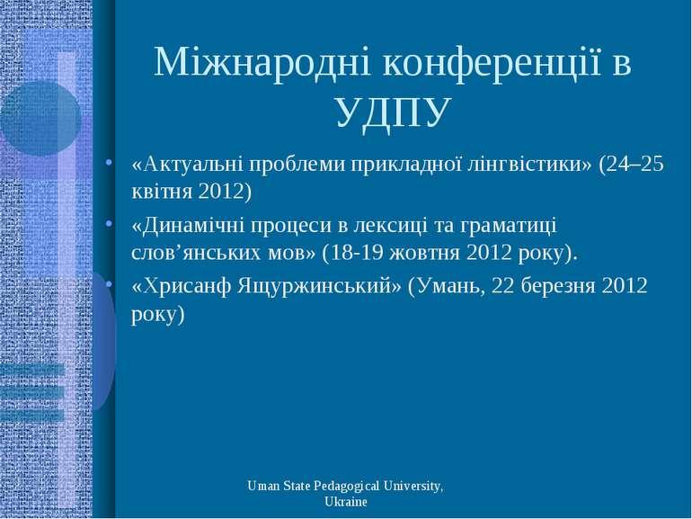 Міжнародні конференції в УДПУ «Актуальні проблеми прикладної лінгвістики» (24...
